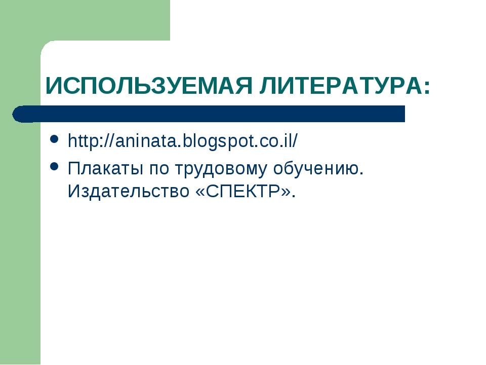 ИСПОЛЬЗУЕМАЯ ЛИТЕРАТУРА: http://aninata.blogspot.co.il/ Плакаты по трудовому...