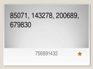 756891432 85071, 143278, 200689, 679830
