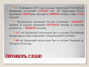 ПРОВЕРЬ СЕБЯ! С 14 февраля 2014 года площадь территория Российской Федерации