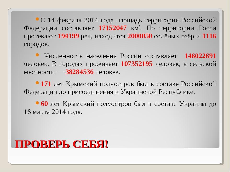 ПРОВЕРЬ СЕБЯ! С 14 февраля 2014 года площадь территория Российской Федерации...