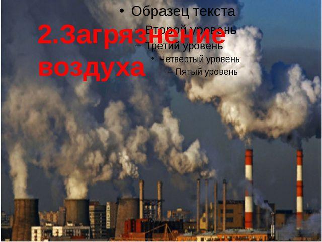 2.Загрязнение воздуха
