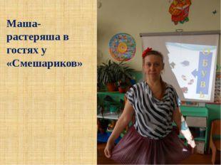 Маша-растеряша в гостях у «Смешариков»