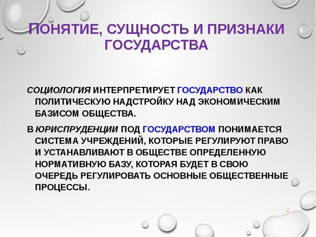 ПОНЯТИЕ, СУЩНОСТЬ И ПРИЗНАКИ ГОСУДАРСТВА СОЦИОЛОГИЯ ИНТЕРПРЕТИРУЕТ ГОСУДАРСТ...