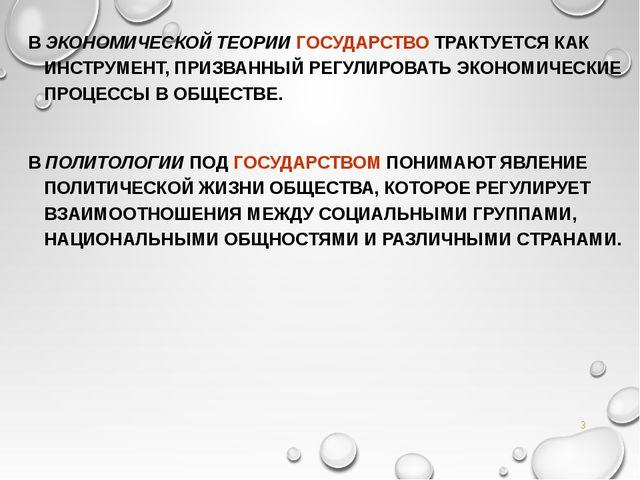 В ЭКОНОМИЧЕСКОЙ ТЕОРИИ ГОСУДАРСТВО ТРАКТУЕТСЯ КАК ИНСТРУМЕНТ, ПРИЗВАННЫЙ РЕГ...