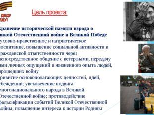 Цель проекта: Сохранение исторической памяти народа о Великой Отечественной в