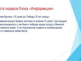 Работа лидеров блока «Информация» Создание буклета «70 дней до Победы 70 лет