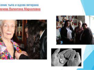 Труженик тыла и вдова ветерана Толмачева Валентина Маркеловна