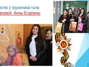 В гостях у труженика тыла Романовой Анны Егоровны