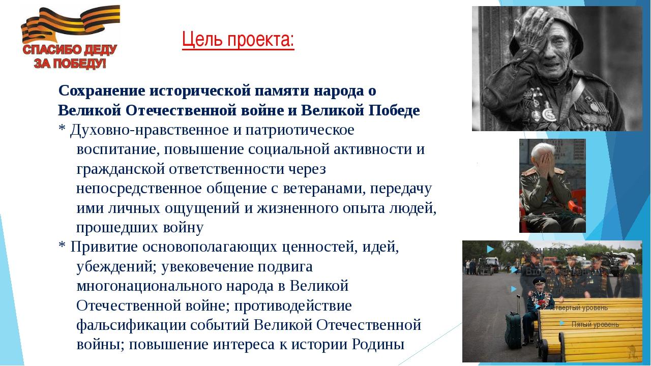 Цель проекта: Сохранение исторической памяти народа о Великой Отечественной в...