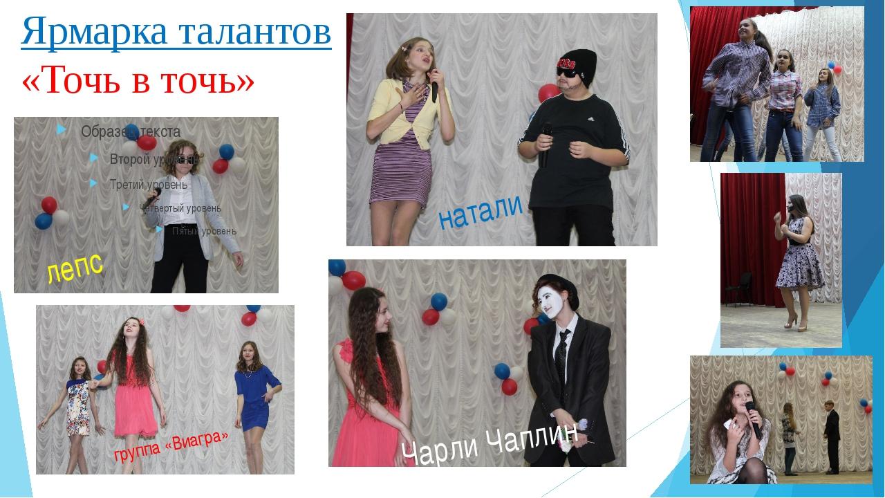 лепс Ярмарка талантов «Точь в точь» группа «Виагра» натали Чарли Чаплин