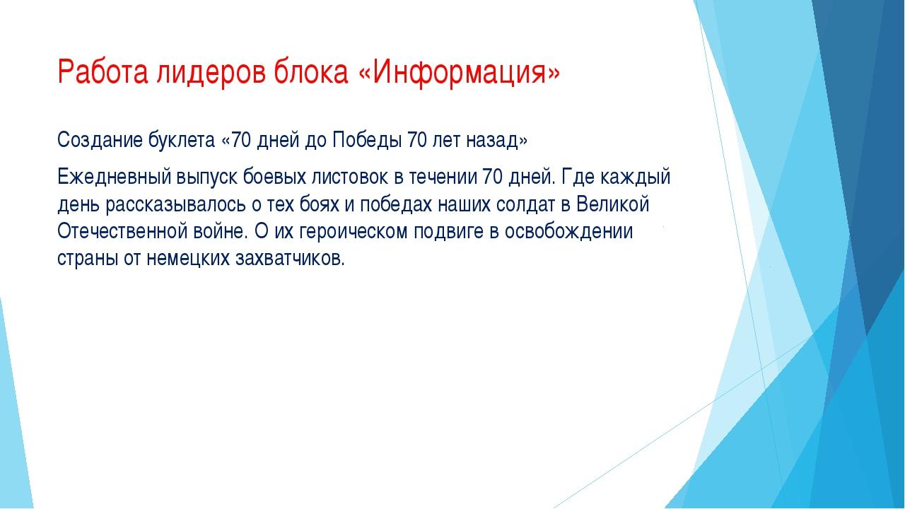 Работа лидеров блока «Информация» Создание буклета «70 дней до Победы 70 лет...