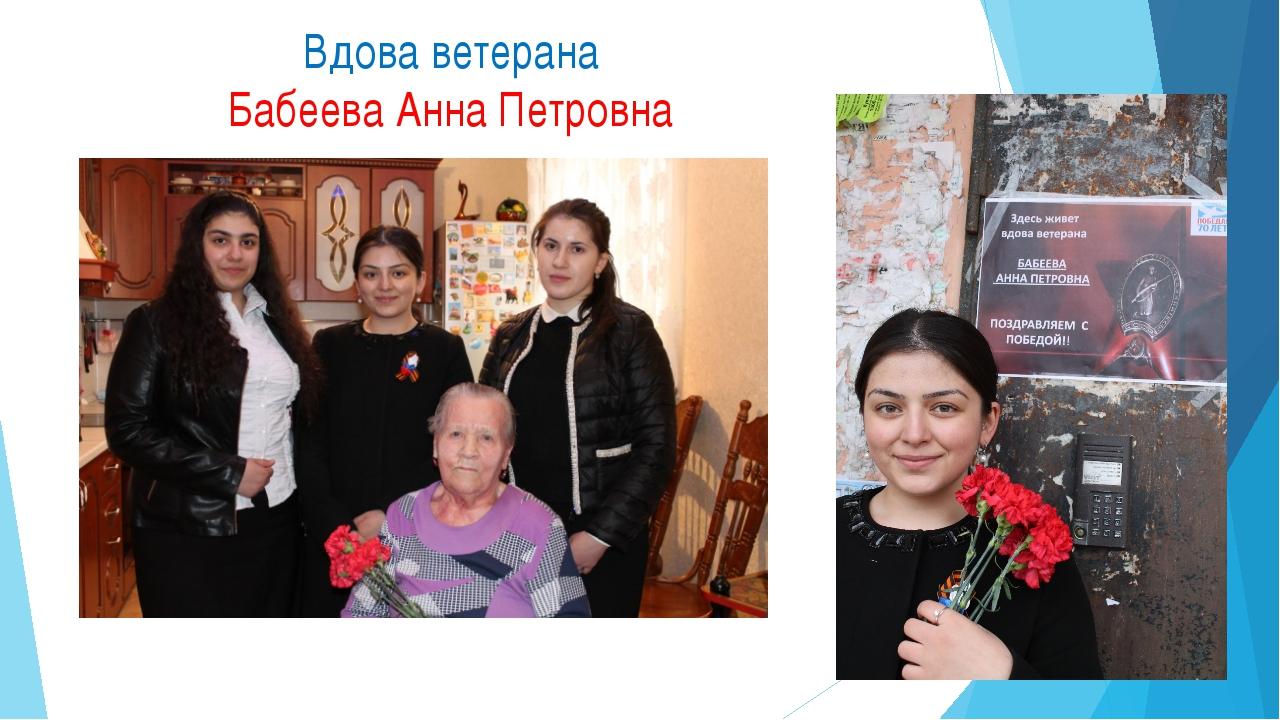 Вдова ветерана Бабеева Анна Петровна