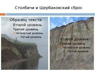 Столбичи и Щербаковский сброс