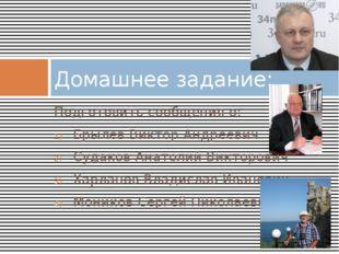 Подготовить сообщения о: Брылев Виктор Андреевич Судаков Анатолий Викторович