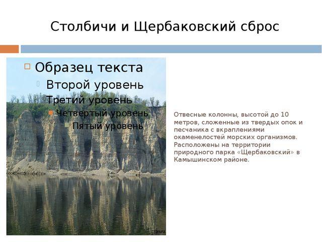 Столбичи и Щербаковский сброс Отвесные колонны, высотой до 10 метров, сложенн...
