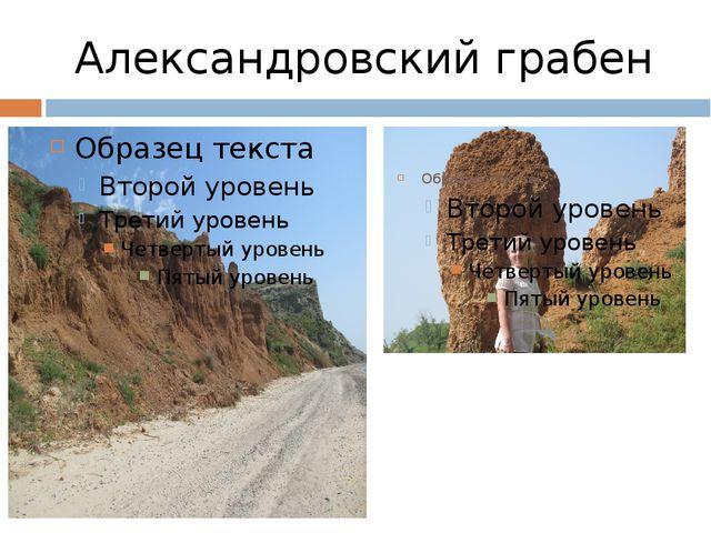 Александровский грабен