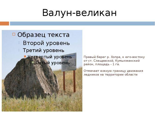 Валун-великан Правый берег р. Хопра, к юго-востоку от ст. Слащевской, Кумылже...