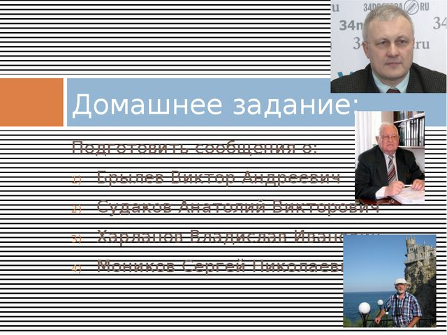 Подготовить сообщения о: Брылев Виктор Андреевич Судаков Анатолий Викторович...