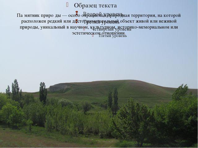 Па́мятник приро́ды — особо охраняемая природная территория, на которой распол...