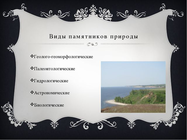 Виды памятников природы Геолого-геоморфологические Палеонтологические Гидроло...
