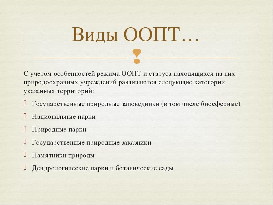 С учетом особенностей режима ООПТ и статуса находящихся на них природоохранны...