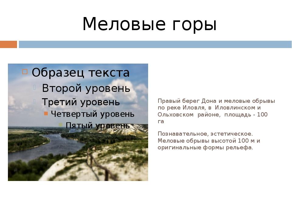 Меловые горы Правый берег Дона и меловые обрывы по реке Иловля, в Иловлинском...