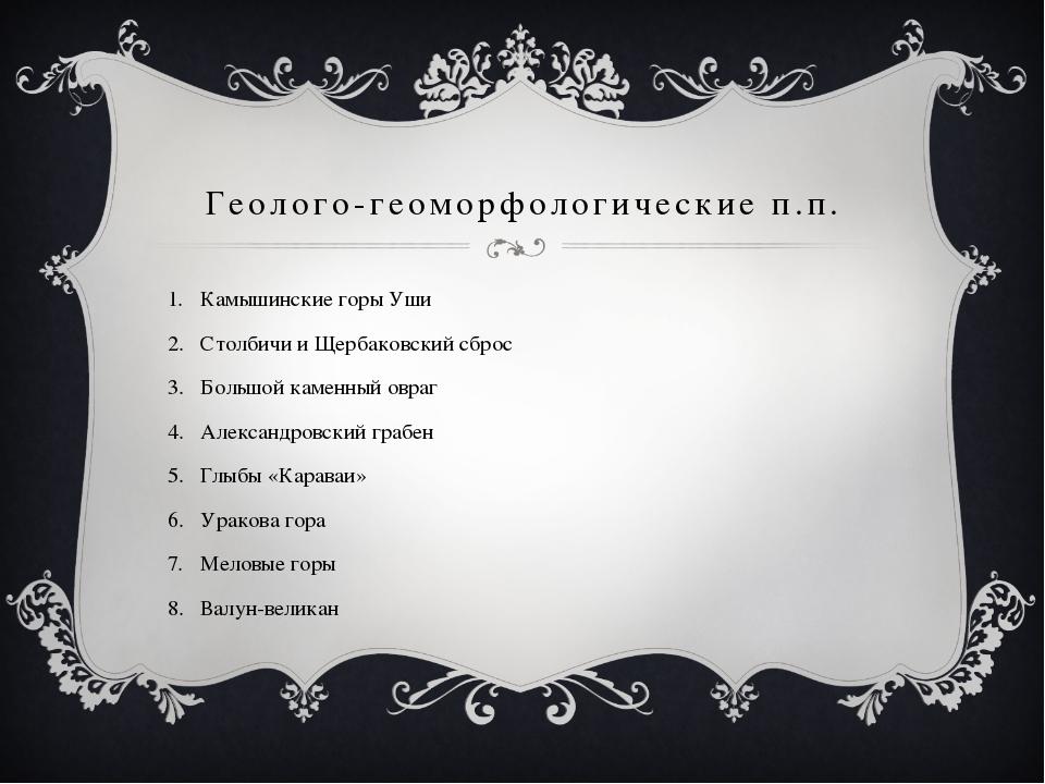Геолого-геоморфологические п.п. Камышинские горы Уши Столбичи и Щербаковский...