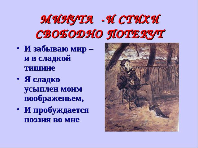МИНУТА -И СТИХИ СВОБОДНО ПОТЕКУТ И забываю мир – и в сладкой тишине Я сладко...
