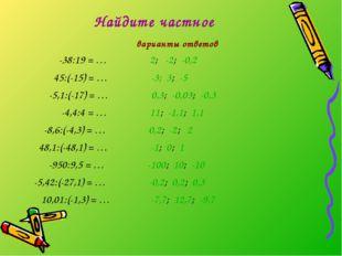 Найдите частное варианты ответов -38:19 = … 2; -2; -0,2 45:(-15) = … -3; 3; -