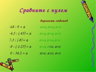 Сравните с нулем варианты ответов -68 : 9 = а а>о, ао, ао, ао, ао, а