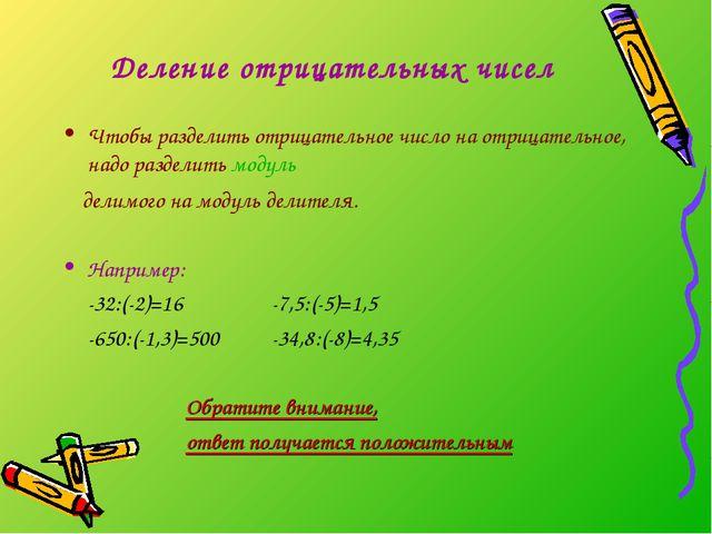 Деление отрицательных чисел Чтобы разделить отрицательное число на отрицатель...