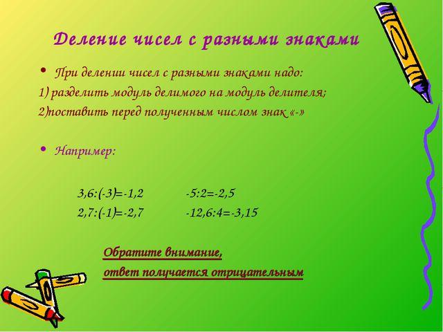Деление чисел с разными знаками При делении чисел с разными знаками надо: 1)...