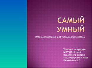 Игра-соревнование для учащихся 6-х классов Учитель географии МОУ СОШ №44 Крым