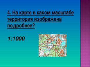 4. На карте в каком масштабе территория изображена подробнее? 1:1000