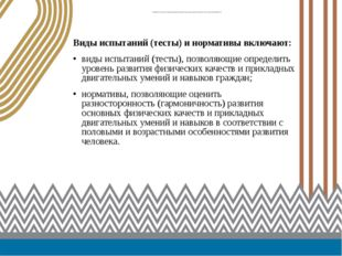 Нормативы и методология тестирования в рамках Всероссийского физкультурно-спо