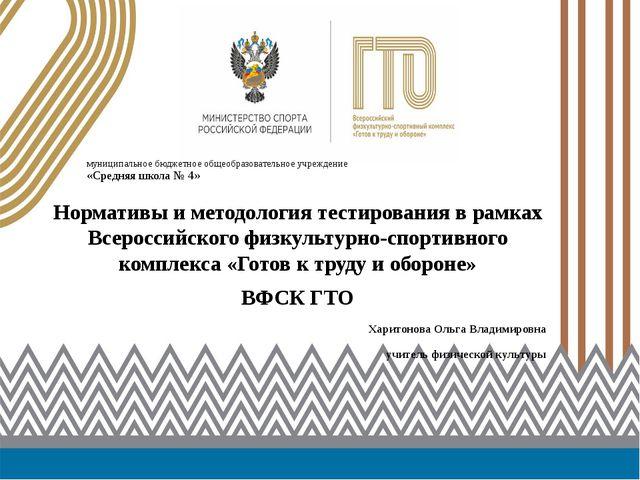 муниципальное бюджетное общеобразовательное учреждение  «Средняя школа № 4»...