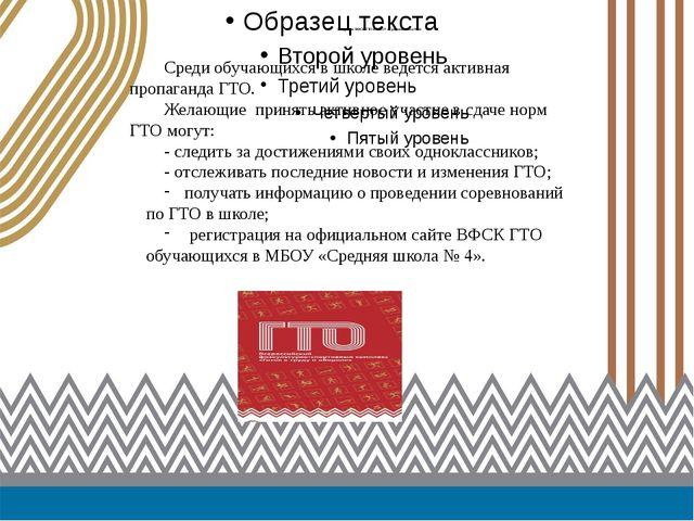 Внедрение ВФСК ГТО в МБОУ « Средняя школа № 4»