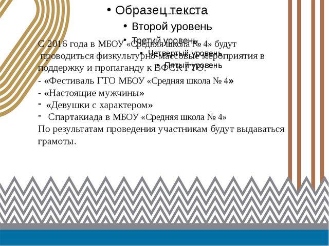 Внедрение ВФСК ГТО в МБОУ «Средняя школа № 4»