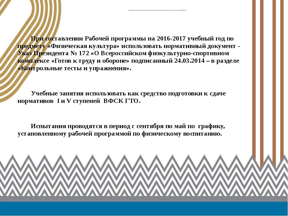 Нормативы и методология тестирования в рамках Всероссийского физкультурно-спо...