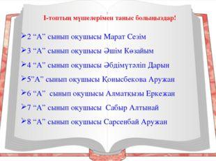 """2 """"А"""" сынып оқушысы Марат Сезім 3 """"А"""" сынып оқушысы Әшім Көзайым 4 """"А"""" сынып"""