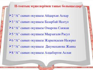 """2 """"А"""" сынып оқушысы Айдархан Асқар 3 """"А"""" сынып оқушысы Базарбай Назгүл 4 """"А"""""""