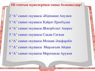 """2 """"А"""" сынып оқушысы Әбдіманап Аяулым 3 """"А"""" сынып оқушысы Қайрат Еркебұлан 4 """""""