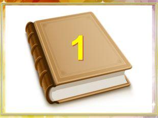 15 қараша – 15 желтоқсан аралығында «Кітап оқу» сағатында қандай кітап оқыдың