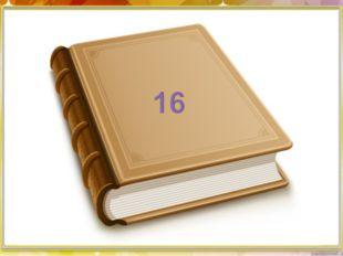 1.Дулат Исабековтың «Гауһар тас» повестер мен әңгімелер жинағындағы 6 беттегі
