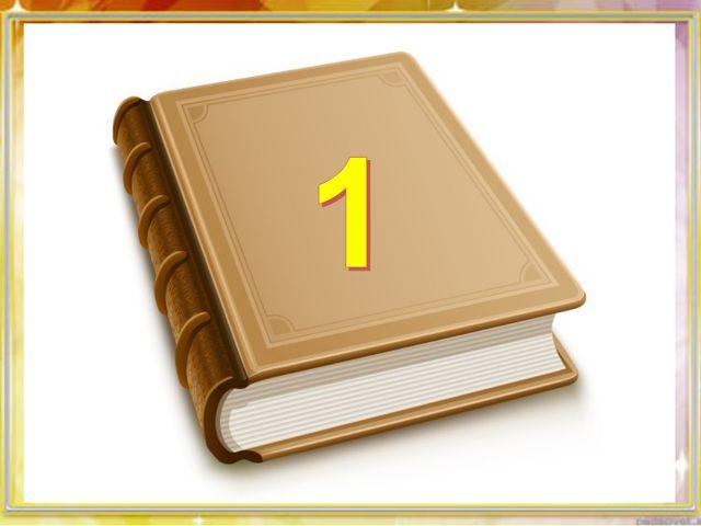 15 қараша – 15 желтоқсан аралығында «Кітап оқу» сағатында қандай кітап оқыдың...