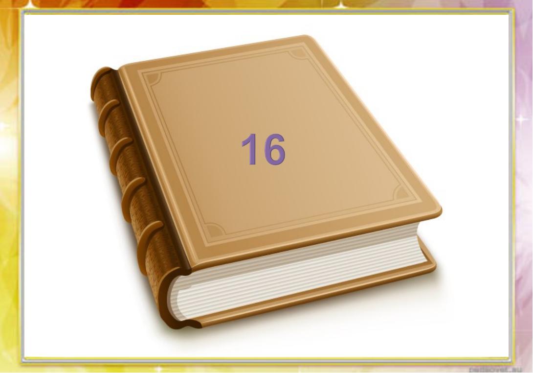 1.Дулат Исабековтың «Гауһар тас» повестер мен әңгімелер жинағындағы 6 беттегі...