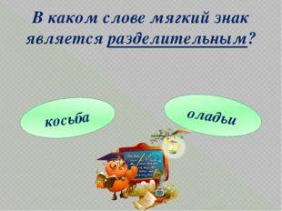 Литература: 1. Максимова Т. Н. Интеллектуальный марафон: 1 – 4 кл. – М. : ВАК
