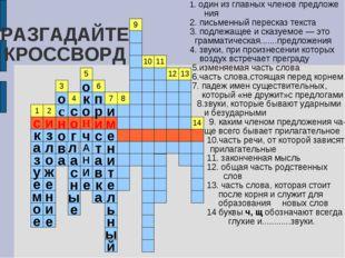 РАЗГАДАЙТЕ КРОССВОРД 1. один из главных членов предложе ния 2. письменный пер