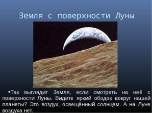 Земля с поверхности Луны Так выглядит Земля, если смотреть на неё с поверхнос