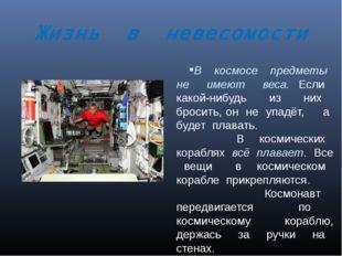 Жизнь в невесомости В космосе предметы не имеют веса. Если какой-нибудь из ни